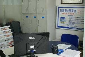 网安警务室