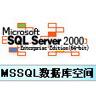 SQL数据库租用