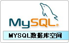 MYSQL数据库租用